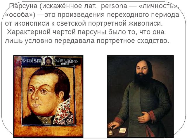 Парсуна(искажённое лат. persona— «личность», «особа»)—это произведения п...