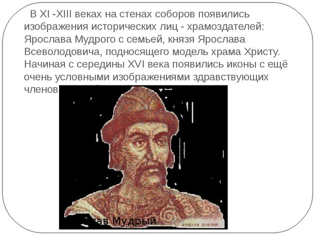 В ХI -XIII веках на стенах соборов появились изображения исторических лиц -...