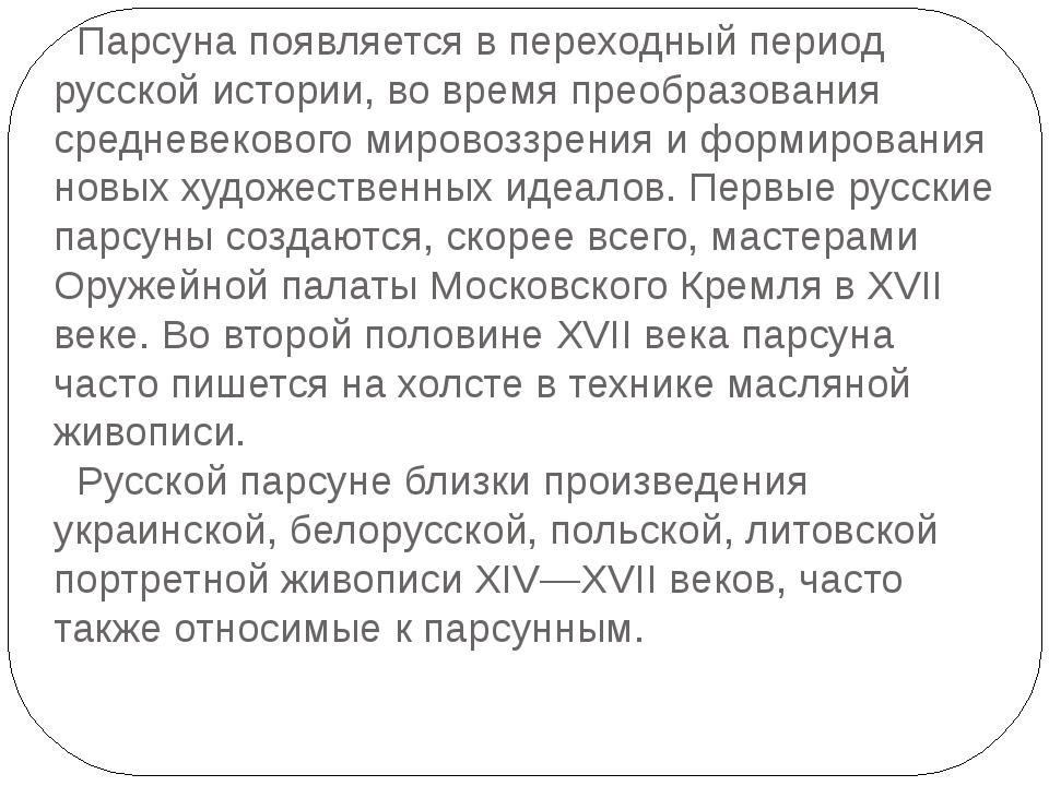 Парсуна появляется в переходный период русской истории, во время преобразова...