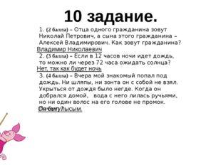 10 задание. 1. (2 балла) – Отца одного гражданина зовут Николай Петрович, а с