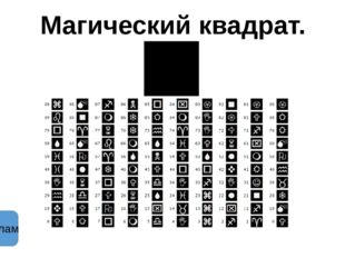 Магический квадрат. К правилам
