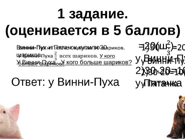 1 задание. (оценивается в 5 баллов) Ответ: у Винни-Пуха