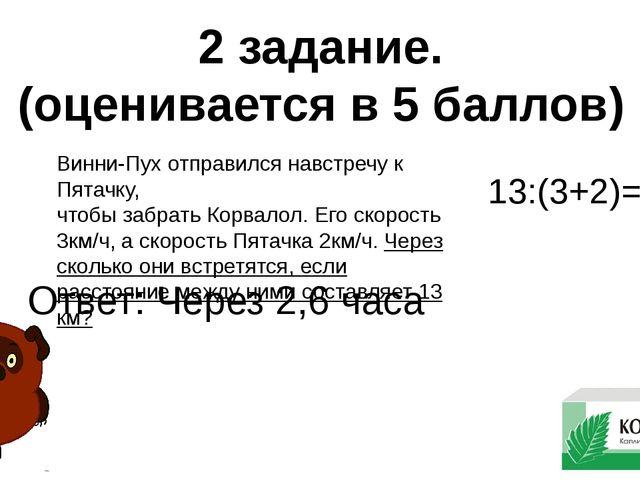 2 задание. (оценивается в 5 баллов) Винни-Пух отправился навстречу к Пятачку,...