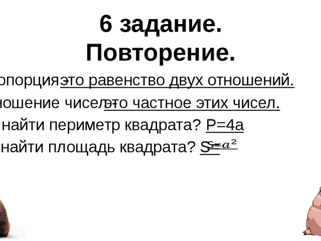 6 задание. Повторение. Пропорция - это равенство двух отношений. Отношение чи...