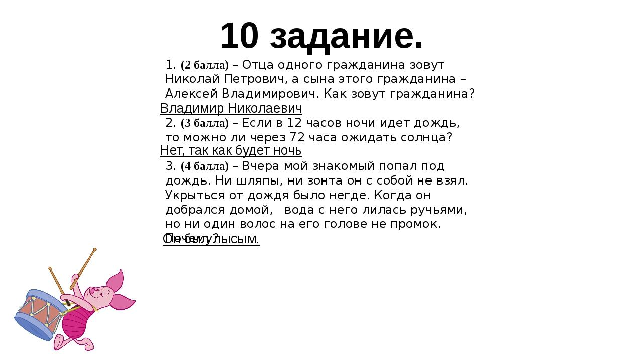 10 задание. 1. (2 балла) – Отца одного гражданина зовут Николай Петрович, а с...