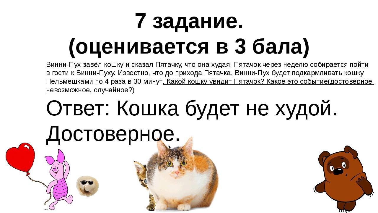 7 задание. (оценивается в 3 бала) Винни-Пух завёл кошку и сказал Пятачку, что...