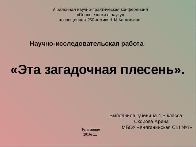 V районная научно-практическая конференция «Первые шаги в науку» посвященная...