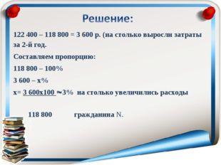 122400 – 118800 = 3600 р. (на столько выросли затраты за 2-й год. Составля