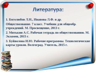 1. Боголюбов Л.Н., Иванова Л.Ф. и др. Обществознание. 7 класс. Учебник для об
