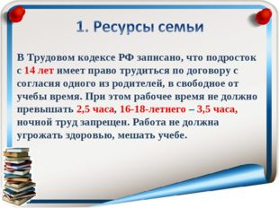 В Трудовом кодексе РФ записано, что подросток с 14 лет имеет право трудиться