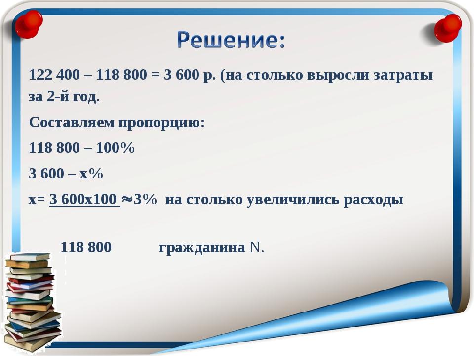 122400 – 118800 = 3600 р. (на столько выросли затраты за 2-й год. Составля...