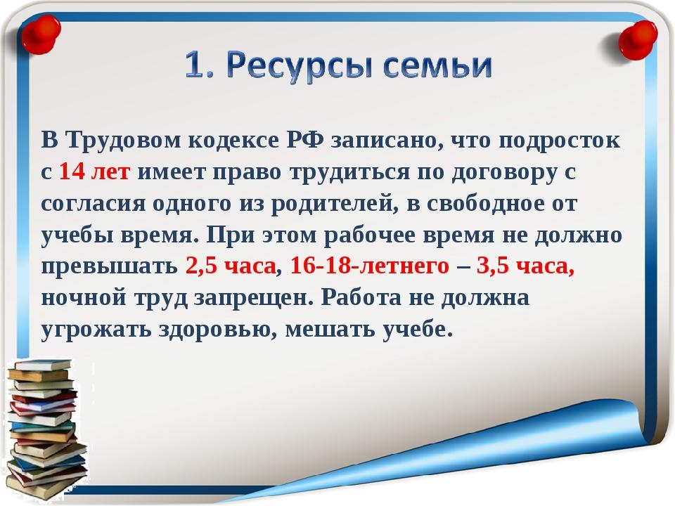 В Трудовом кодексе РФ записано, что подросток с 14 лет имеет право трудиться...