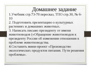 Домашнее задание 1.Учебник стр.73-78 пересказ, ТПО стр.30, № 6-10 2. Подгото