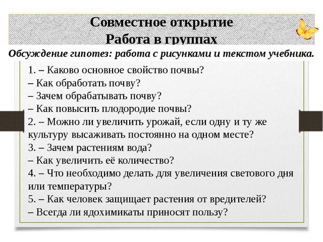 Совместное открытие Работа в группах 1. – Каково основное свойство почвы? – К...
