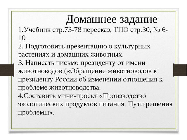 Домашнее задание 1.Учебник стр.73-78 пересказ, ТПО стр.30, № 6-10 2. Подгото...