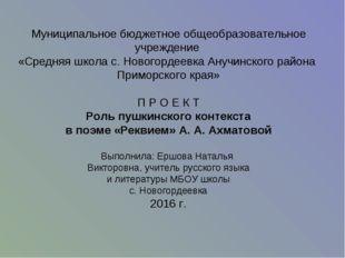 Муниципальное бюджетное общеобразовательное учреждение  «Средняя школа с. Нов
