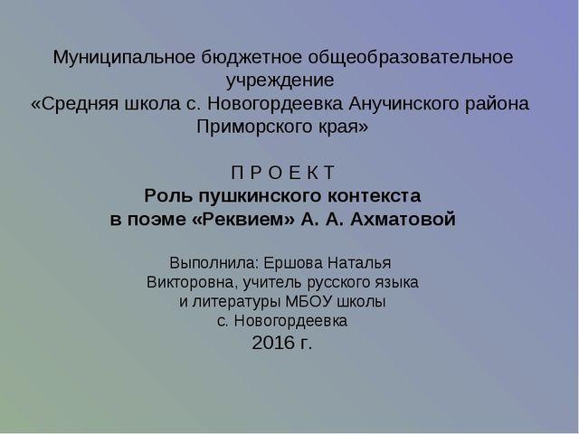 Муниципальное бюджетное общеобразовательное учреждение  «Средняя школа с. Нов...