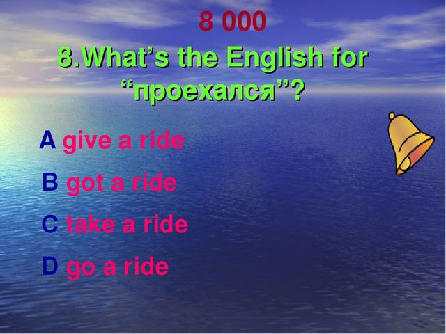 """8 000 8.What's the English for """"проехался""""? А give a ride В got a ride С tak..."""