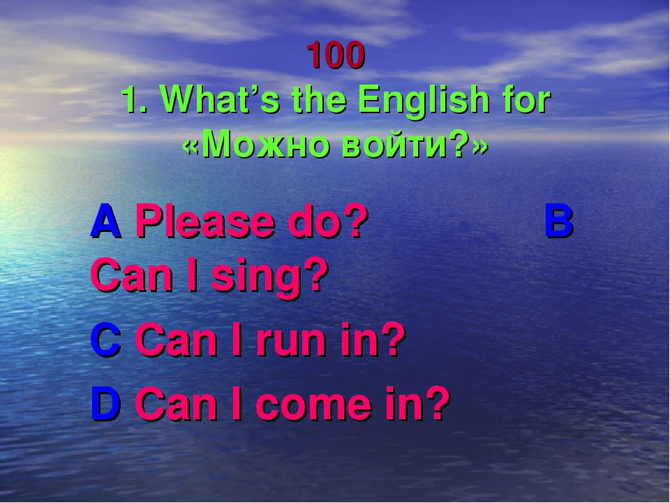 100 1. What's the English for «Можно войти?» A Please do? B Can I sing? C Ca...