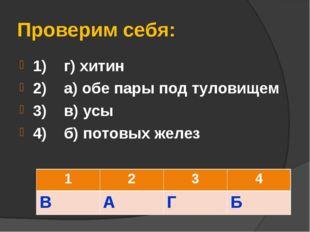 Проверим себя: 1) г) хитин 2) а) обе пары под туловищем 3) в) усы 4) б) потов