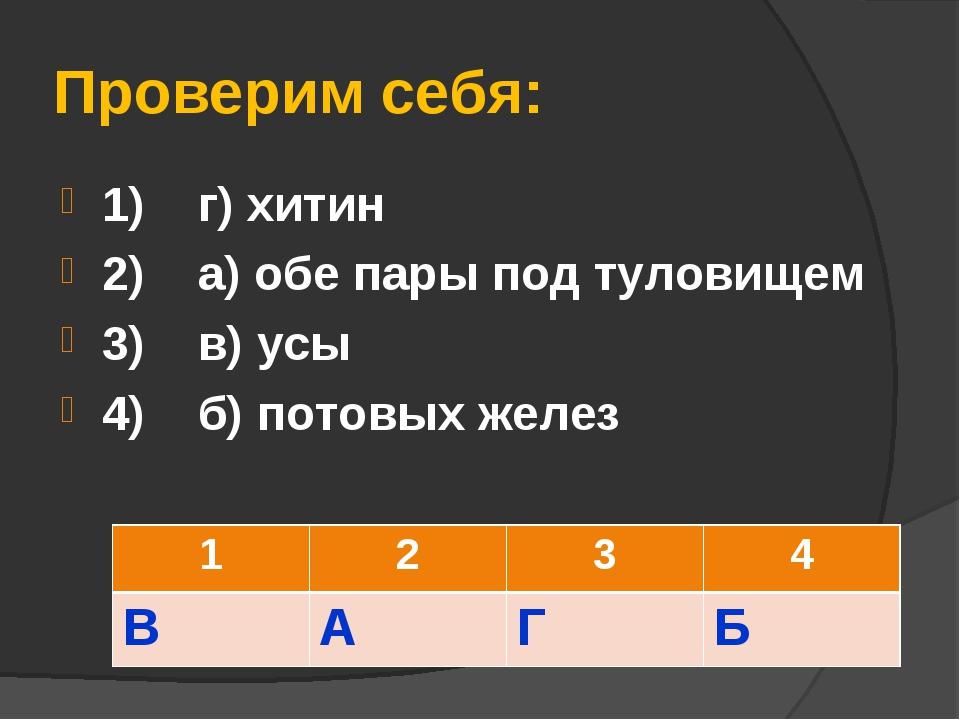 Проверим себя: 1) г) хитин 2) а) обе пары под туловищем 3) в) усы 4) б) потов...