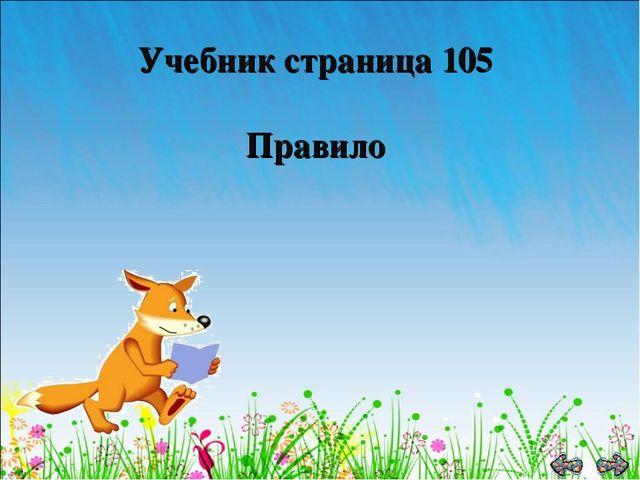 Учебник страница 105 Правило