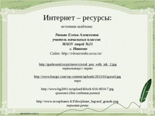 http://gushrustal.ru/pictures/crystal_pen_with_ink_2.jpg чернильница с пером