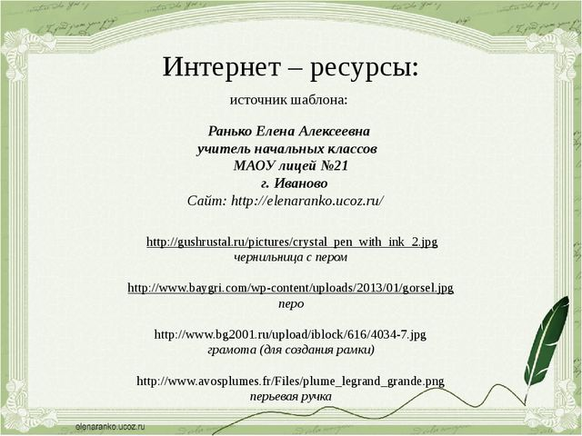 http://gushrustal.ru/pictures/crystal_pen_with_ink_2.jpg чернильница с пером...