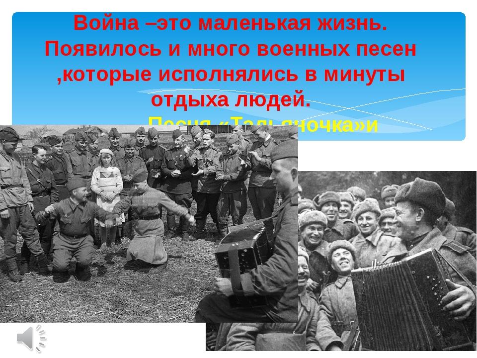 Война –это маленькая жизнь. Появилось и много военных песен ,которые исполнял...