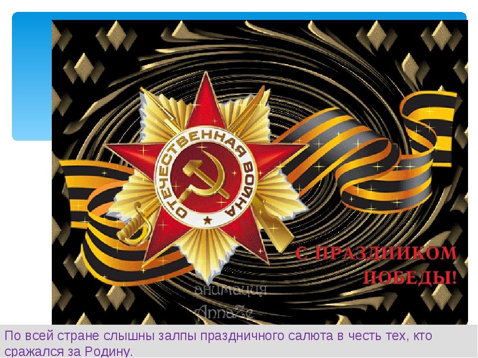 Друзьям, живые открытки с 9 мая день победы ленинграда