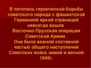 В летопись героической борьбы советского народа с фашистской Германией яркой