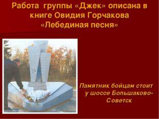 Работа группы «Джек» описана в книге Овидия Горчакова «Лебединая песня» Памят