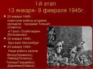 I-й этап 13 января- 9 февраля 1945г. 20 января 1945г. советские войска штурм