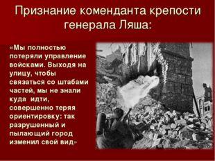 Признание коменданта крепости генерала Ляша: «Мы полностью потеряли управлен