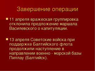 Завершение операции 11 апреля вражеская группировка отклонила предложение мар