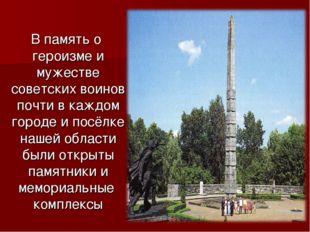 В память о героизме и мужестве советских воинов почти в каждом городе и посё