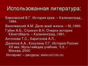 Использованная литература: Бирковский В.Г. История края. – Калининград., 1984
