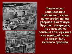 Фашистское командование требовало от своих войск любой ценой удержать Восточ