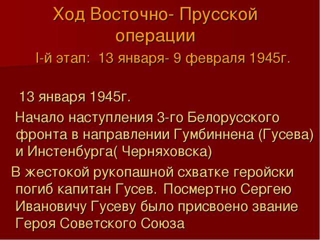 Ход Восточно- Прусской операции I-й этап: 13 января- 9 февраля 1945г.  13...