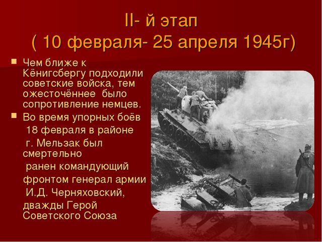 II- й этап ( 10 февраля- 25 апреля 1945г) Чем ближе к Кёнигсбергу подходили с...