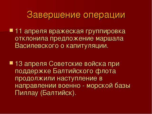 Завершение операции 11 апреля вражеская группировка отклонила предложение мар...