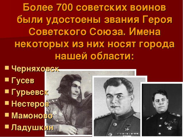 Более 700 советских воинов были удостоены звания Героя Советского Союза. Имен...