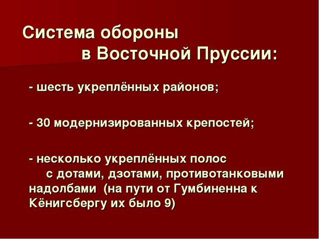 Система обороны в Восточной Пруссии: - шесть укреплённых районов; - 30 моде...
