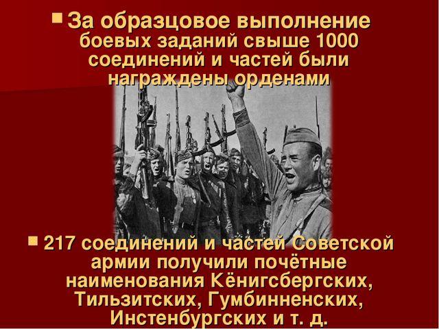 За образцовое выполнение боевых заданий свыше 1000 соединений и частей были н...