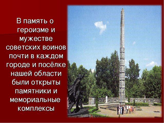 В память о героизме и мужестве советских воинов почти в каждом городе и посё...