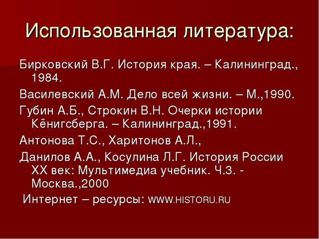 Использованная литература: Бирковский В.Г. История края. – Калининград., 1984...