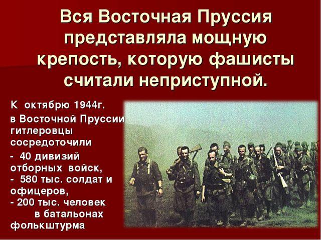 Вся Восточная Пруссия представляла мощную крепость, которую фашисты считали н...