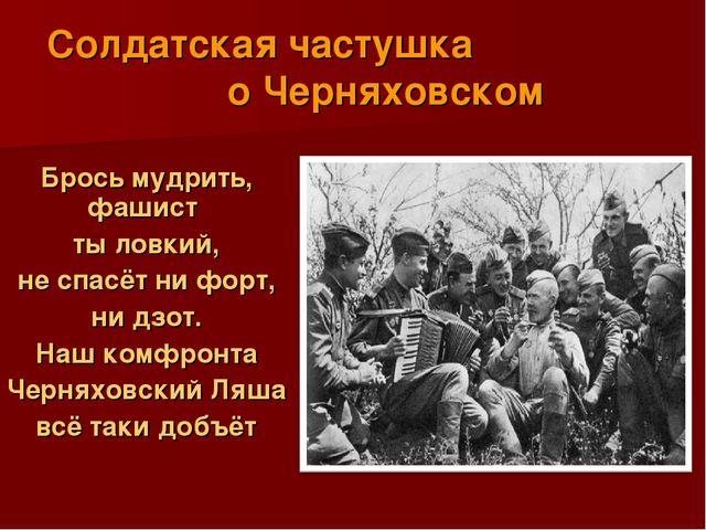 Солдатская частушка о Черняховском Брось мудрить, фашист ты ловкий, не спа...
