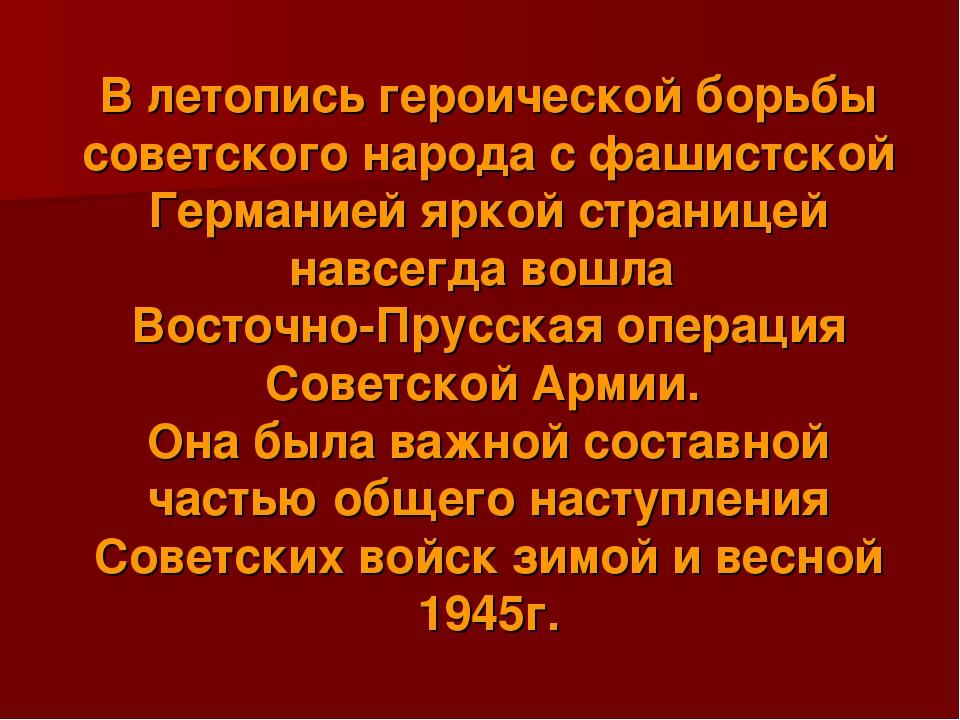 В летопись героической борьбы советского народа с фашистской Германией яркой...