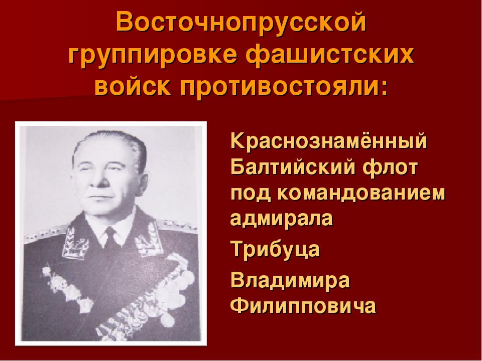 Восточнопрусской группировке фашистских войск противостояли: Краснознамённый...
